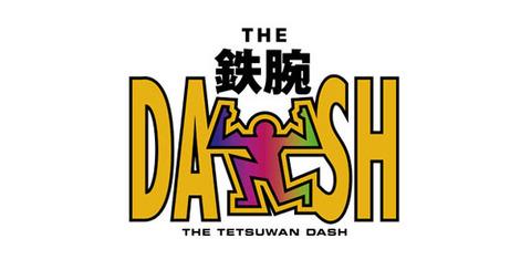 【遊戯王】THE鉄腕NASH!かなりナッシュだよこれ!
