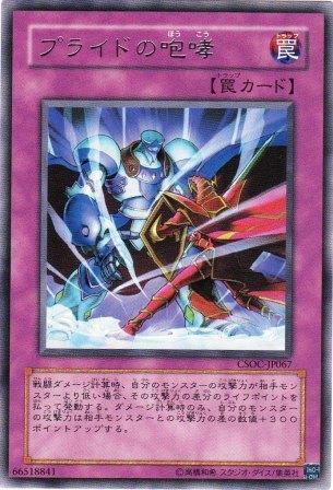 【遊戯王OCG】のちに評価されるカードって面白いよね
