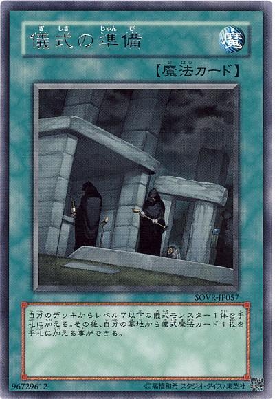 【遊戯王OCG】今の環境における儀式