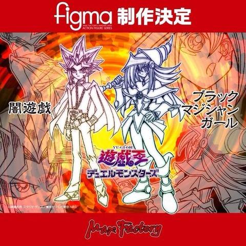 【遊戯王】王様とBMGのfigma化で夢が広がる!