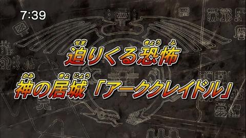 【遊戯王5D's再放送】第137話 「迫りくる恐怖 神の居城アーククレイドル」実況まとめ
