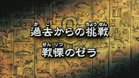 【遊戯王DMリマスター】第50話 「過去からの挑戦 戦慄のゼラ」実況まとめ
