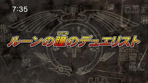 【遊戯王5D's再放送】第123話 「ルーンの瞳のデュエリスト」実況まとめ