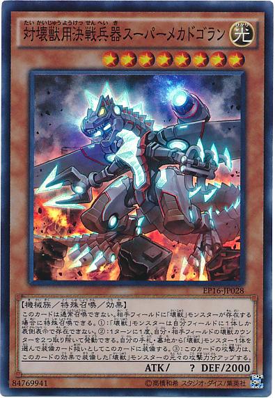 【遊戯王OCG】日本版「対壊獣用決戦兵器スーパーメカドゴラン」裁定