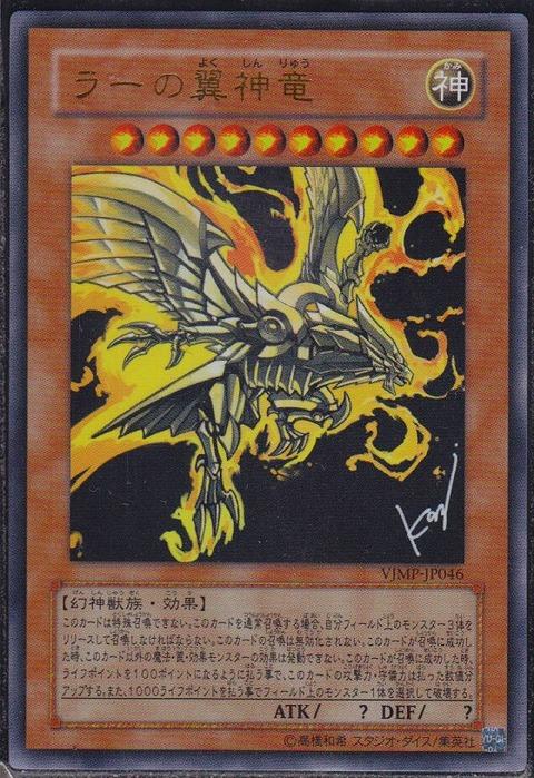 遊戯王の神のカードが弱すぎて悲しい
