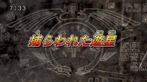 【遊戯王5D's再放送】第71話 「捕らわれた遊星」 実況まとめ