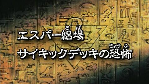 【遊戯王DMバトル・シティ】58話 「エスパー絽場 サイキックデッキの恐怖」実況まとめ