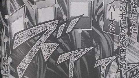 【遊戯王ZEXAL】漫画ゼアルの黒幕はまさか・・・