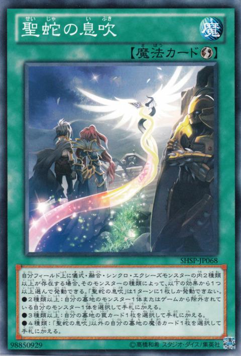 【遊戯王OCG】聖蛇の息吹のイラストにローチさんが・・・光の中へ完結する物語