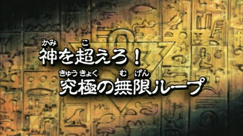 【遊戯王DMリマスター】第67話 「神を超えろ!究極の無限ループ」実況まとめ
