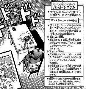 【遊戯王DM】守備封じが最強だった初期の原作ルール