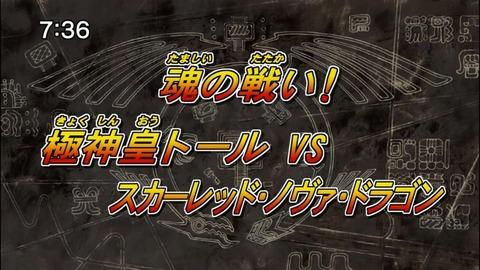 【遊戯王5D's再放送】第125話 「魂の戦い!極神皇トールVSスカーレッド・ノヴァ・ドラゴン」実況まとめ
