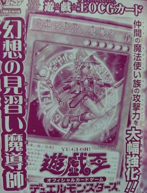 【遊戯王OCGフラゲ】Vジャンプ11月号付属『幻想の見習い魔導師』実物画像