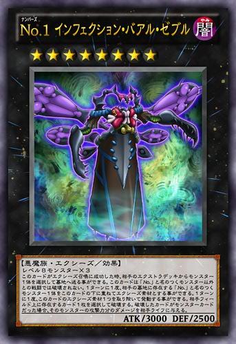 【遊戯王ZEXAL】No.1 インフェクション・バアル・ゼブルは重い分だけ十分強いね
