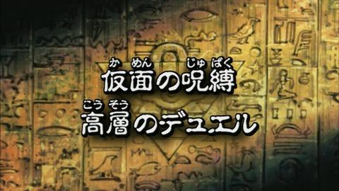 【遊戯王DMバトル・シティ】70話 「仮面の呪縛 高層のデュエル」実況まとめ