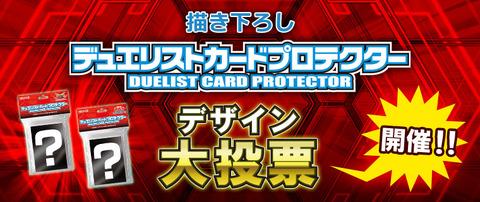 【遊戯王OCG】初代「遊戯王」描き下ろしデュエリストカードプロテクターデザイン大投票開始!