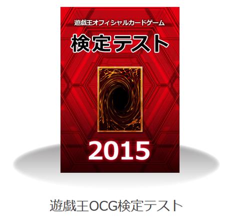 【遊戯王OCG】第1回遊戯王OCG検定テストが本日より開催!