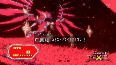 【遊戯王ZEXAL】CNo.5 亡朧龍 カオス・キマイラ・ドラゴン・・・テキスト長すぎる!