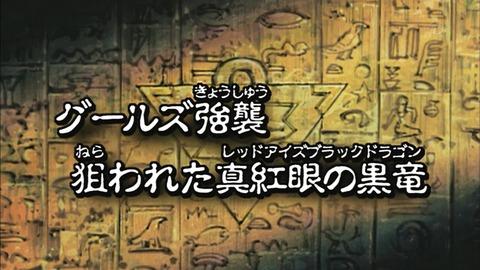 【遊戯王DMリマスター】第55話 「グールズ強襲 狙われた真紅眼の黒竜」実況まとめ