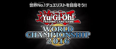 【遊戯王世界大会】遊戯王WCS2016はアメリカで開催決定!