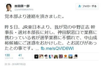 【選挙妨害】JR東日本が『日本のこころ』切符販売拒否を事実と認めて謝罪…「窓口業務に携わっている者が選挙業務に不慣れだった」