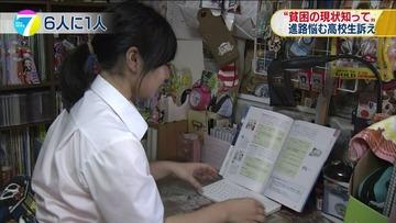NHK貧困特集に出演のうららさん、ツイッター垢特定され豪遊生活が発覚 → アカウント削除して逃亡wwwww