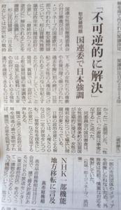 【報道】日本政府が国連で「慰安婦問題は朝日新聞の捏造が原因」と説明 → 朝日新聞「報道しない自由発動!」