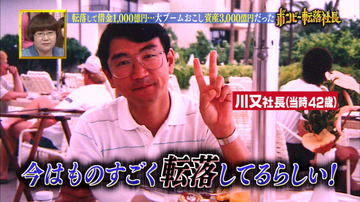 総資産3000億円から転落した「ツカサグループ」元社長の現在