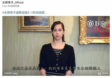 中国で大炎上の水原希子、「日本人じゃないので許してほしい」と言い訳して日本を敵に回す