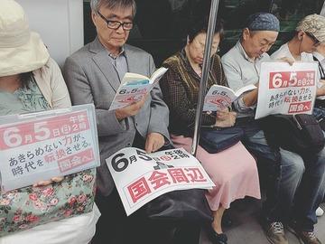 【画像】サヨクが電車内で政治パフォーマンスして一般人ドン引き