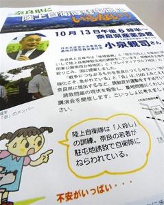 「陸上自衛隊は人殺しの訓練」 共産党、奈良への駐屯地誘致反対チラシに記載