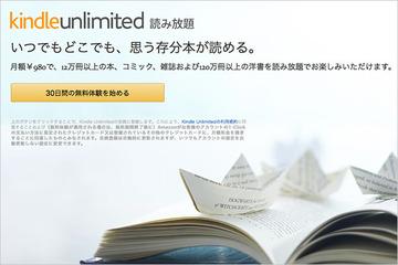5カ月分の予算が1週間で消えた…Amazon「Kindle Unlimited」大混乱の理由