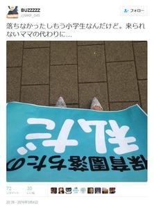 【バカッター】『保育園落ちたの私だ』デモ参加者が、落ちてないのに嘘ついてデモ参加したと自白wwwww