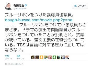 【バカッター】有田芳生「ブルーリボンは武藤議員や在特会もつけている。TBSは言論に対する圧力に屈してはならない」