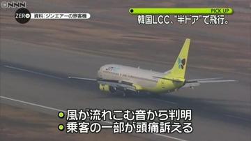 【韓国】LCC飛行機が半ドア飛行 → 乗客の苦情で空港に引き返す