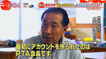 【Amazon欲しい物事件】雲隠れのPTA会長・清水康孝にネット上で公開質問状