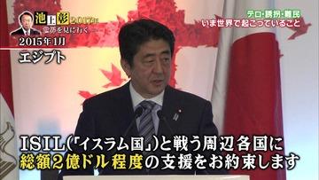 池上彰の番組「後藤健二がイスラム国に殺されたのは安倍総理の2億ドル支援表明が原因」