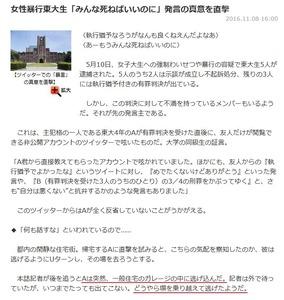 女子大生暴行で執行猶予の東大生、雑誌記者から逃げるため住居不法侵入して逃亡wwwww