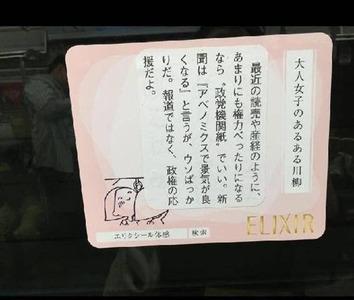 【画像】サヨクが電車ドアに「偽広告」貼り付けて一般人ドン引き