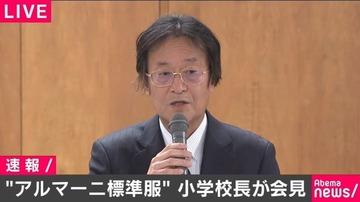 アルマーニ制服で炎上の泰明小・和田利次校長が会見 「考え方は変えない。保護者の判断で購入してほしい」