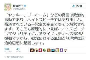 有田芳生「ヤンキーゴーホームは政治的言動でヘイトスピーチではない」