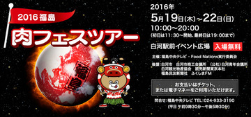 食中毒に見本詐欺! 問題多発の「肉フェス」、福島でのイベント開催中止を発表
