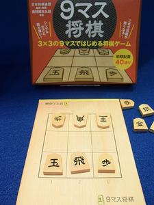 いきなり王と玉が対峙! 3x3=9マスの盤で戦う「9マス将棋」が登場