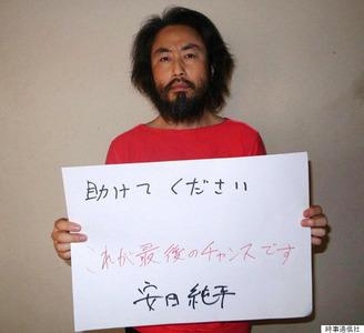プロ人質の安田純平「自己責任でシリアに行くから安倍政権は口出しするな」 → 「助けてください、これが最後のチャンスです」