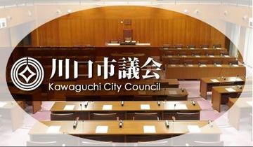 【埼玉】「犬より外国人多い」と川口市議発言、直後に取り消し…「不適切」として議事録から削除