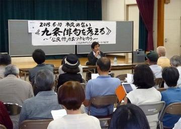 【埼玉】九条デモ俳句作者、200万円の損害賠償を求めて提訴へ