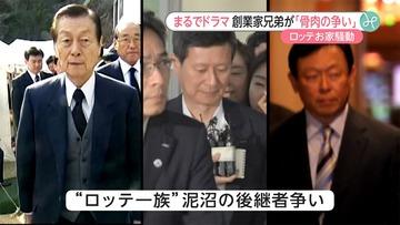 【韓国】「ロッテ=日本企業」イメージ強まり消費者が反発、不買運動も…韓国ネットは「全部不買!」