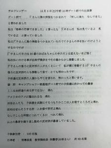 【沖縄】子連れ母親の胸倉つかんで脅迫…サヨクに苦しめられる辺野古住民の陳情書が酷すぎると話題に