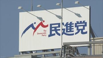 【ゴミ箱】新党名案「民主党」不採用へ、立憲民主党略称との重複を問題視