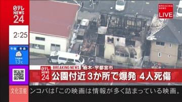 【宇都宮爆発】元自衛官・栗原敏勝が自爆した理由が悲惨過ぎると話題に